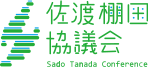 佐渡棚田協議会